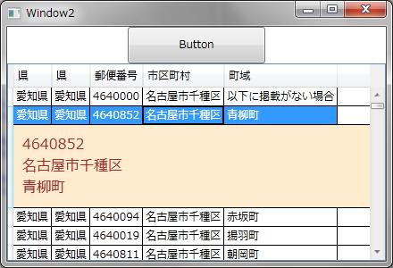 DataGrid 横のデータを縦に展開して表示 WPF