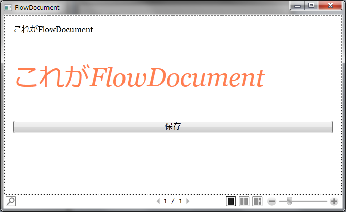 FixedDocumentとFlowDocument WPF